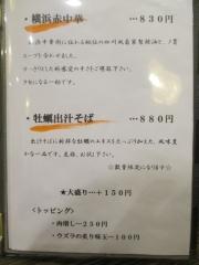 ノ貫【四】-11