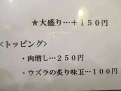 ノ貫【四】-12
