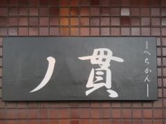 ノ貫【四】-21