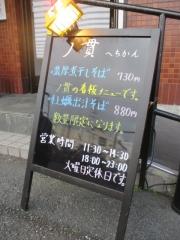 ノ貫【四】-22