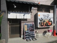麺屋 むどう【四】-1