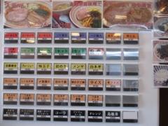 麺屋 むどう【四】-2
