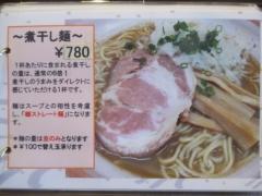 麺屋 むどう【四】-3