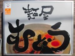 麺屋 むどう【四】-9