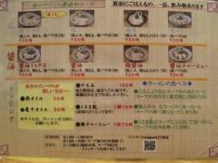 らーめん専門 和海【壱弐】-3