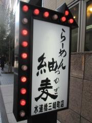 【新店】らーめん 紬麦 水道橋三崎町店-9