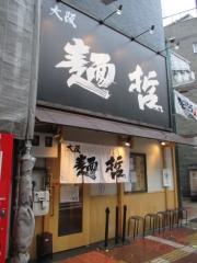 大阪麺哲-1