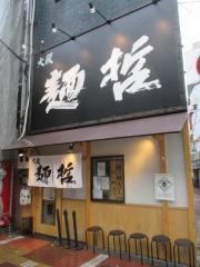 大阪麺哲-2