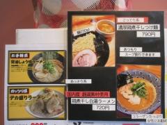 麺屋 義國-5