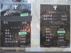 中華ソバ 伊吹【七弐i】-3