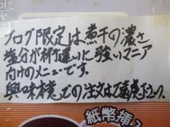 中華ソバ 伊吹【七弐i】-4
