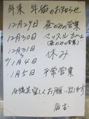 中華ソバ 伊吹【七弐i】-12