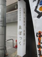 貝料理専門店 ゑぽっく-3