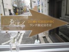 貝料理専門店 ゑぽっく-4