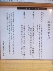 地球の中華そば【参】-3