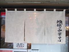 地球の中華そば【参】-9