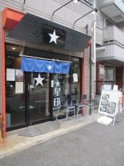ラーメン 星印【弐】-1