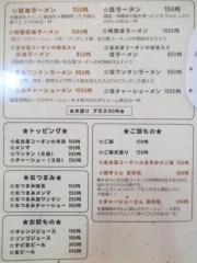 ラーメン 星印【弐】-2