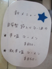 ラーメン 星印【弐】-3