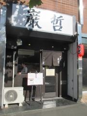 ラーメン巌哲【五】-1