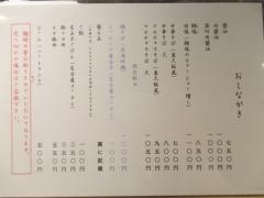 ラーメン巌哲【五】-3