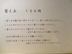 ラーメン巌哲【五】-10