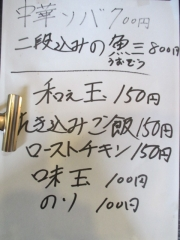 中華ソバ 伊吹【七参】-3