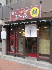 【新店】麺S きた森-1