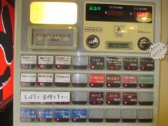 【新店】麺S きた森-2