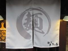 【新店】麺S きた森-9