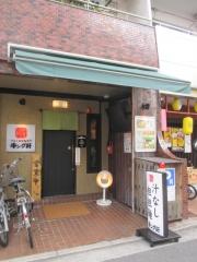 汁なし担担麺専門 キング軒 広島大手町店-1