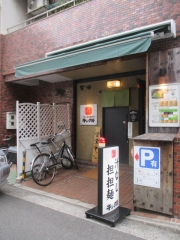 汁なし担担麺専門 キング軒 広島大手町店-2