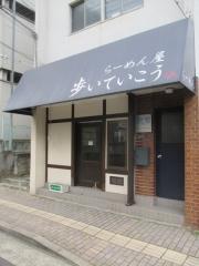 汁なし担担麺専門 キング軒 広島大手町店-3