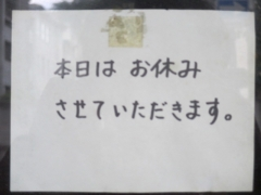 汁なし担担麺専門 キング軒 広島大手町店-4