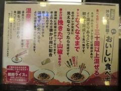 汁なし担担麺専門 キング軒 広島大手町店-8
