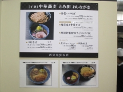 西武池袋本店 「第10回 寿司・弁当とうまいもの会」 ~中華蕎麦 とみ田「特製つけそば」~-3