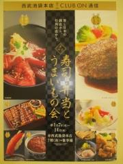 西武池袋本店 「第10回 寿司・弁当とうまいもの会」 ~中華蕎麦 とみ田「特製つけそば」~-2