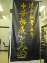 西武池袋本店 「第10回 寿司・弁当とうまいもの会」 ~中華蕎麦 とみ田「特製つけそば」~-11