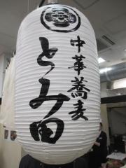 西武池袋本店 「第10回 寿司・弁当とうまいもの会」 ~中華蕎麦 とみ田「特製つけそば」~-9