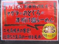 麺屋 翔【八】-2
