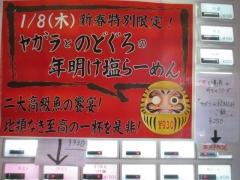 麺屋 翔【八】-4