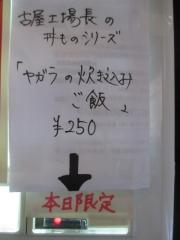 麺屋 翔【八】-6