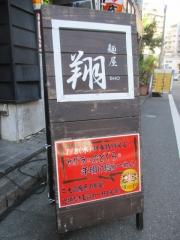 麺屋 翔【八】-15