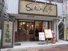 らーめん ShiNaChiKu亭-1