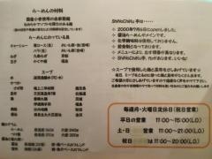 らーめん ShiNaChiKu亭-3