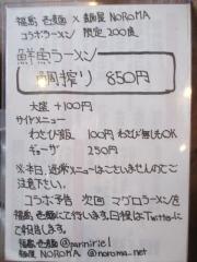 『福島壱麺』×『麺屋 NOROMA』コラボ ~五ノ神水産をリスペクした鮮魚ラーメン「鯛搾り」~-3