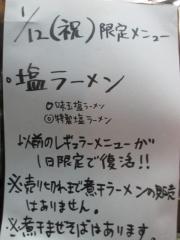 らーめん 香澄【壱壱-2