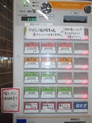 らーめん 香澄【壱壱-3