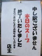 中華ソバ 伊吹【七四】-3