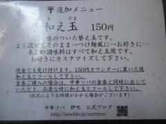 中華ソバ 伊吹【七四】-11